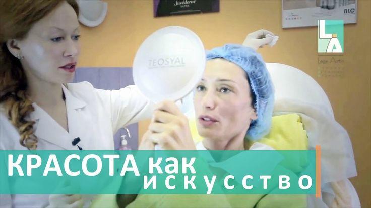 Эстетическая медицина и косметология.🌹 Все услуги эстетической медицины ...