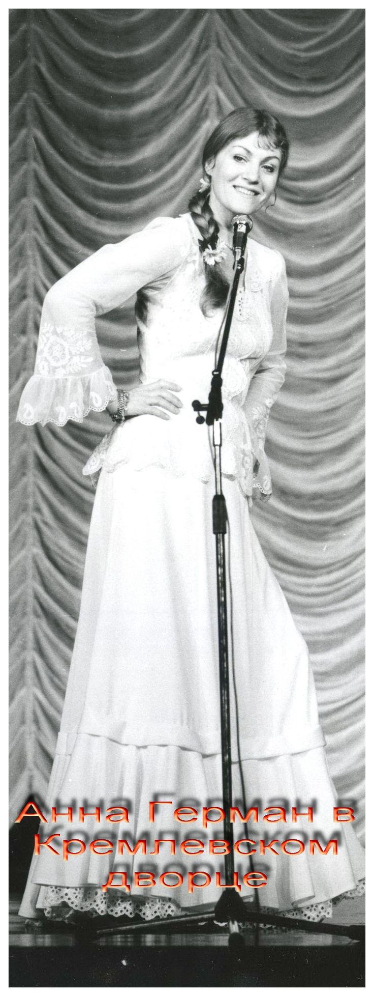 Анна Герман в Кремлевском дворце съездов