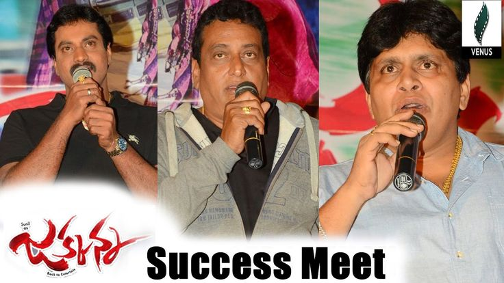 Jakkanna Movie Success Meet || Sunil , PrudhviRaj - Venusfilmnagar