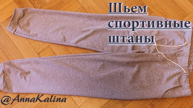Шьем спортивные штаны, sew sports trousers