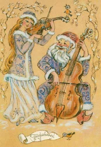 "Russian vintage New Year's postcard. 1983. Artist N. Zbarskaya. The inscription is: ""Congratulations!"" A funny duet: Ded Moroz (Old Man Frost, a kind of Santa) with his granddaughter Snegurochka (a kind of Snow Maiden). #art #illustration"
