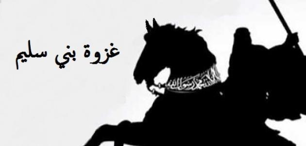 غزوة بني سليم Human Silhouette Islamic Culture Silhouette