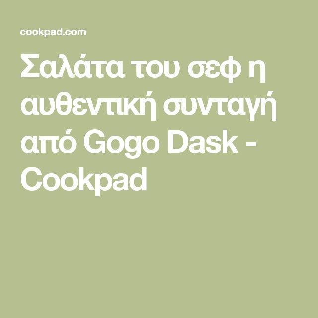 Σαλάτα του σεφ η αυθεντική συνταγή από Gogo Dask - Cookpad
