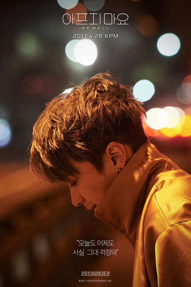 SECHS KIES be will, SECHS KIES kpop profile, SECHS KIES 2017 comeback, SECHS KIES comeback teaser, SECHS KIES be wiil mv, SECHS KIES go jiyong