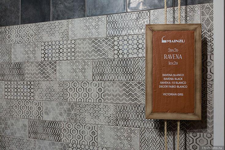 Серая плитка под кирпич с рисунком от испанской фабрики Mainzu