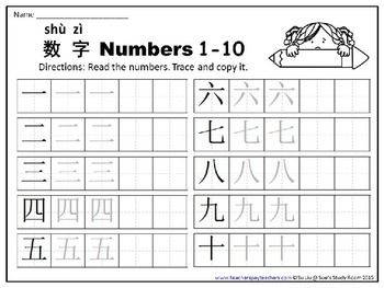 Mandarin Chinese Numbers 1-10: Word Work and Activity_FREE