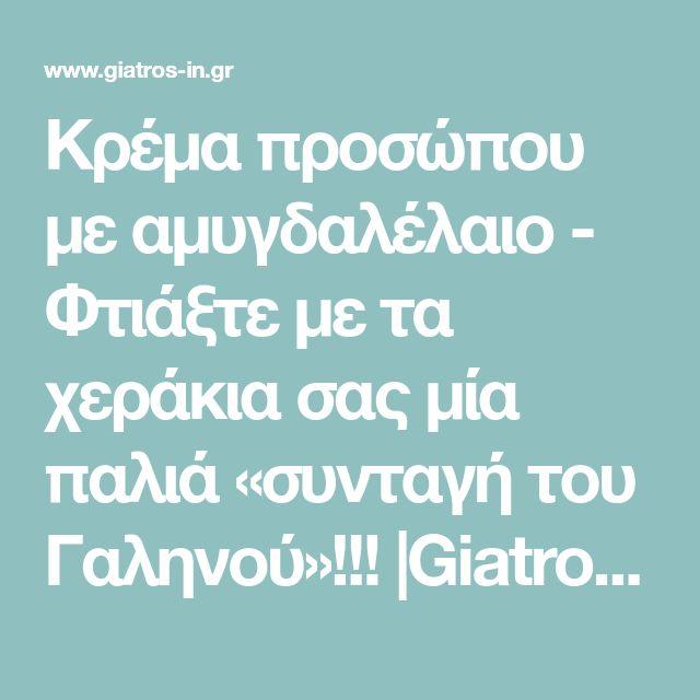 Κρέμα προσώπου με αμυγδαλέλαιο - Φτιάξτε με τα χεράκια σας μία παλιά «συνταγή του Γαληνού»!!! |Giatros-in.gr