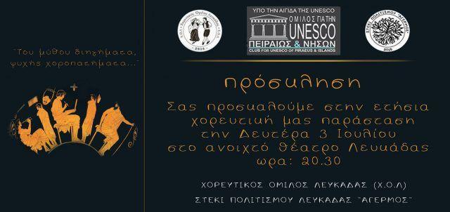 Ετήσια χορευτική παράσταση στο Ανοιχτό Θέατρο Λευκάδας από Χορευτικό Όμιλο Λευκάδας