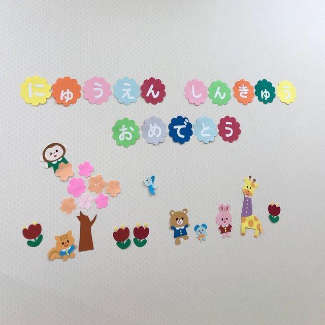 アプリ投稿入園進級おめでとう壁画 壁面wall Decoration Kids