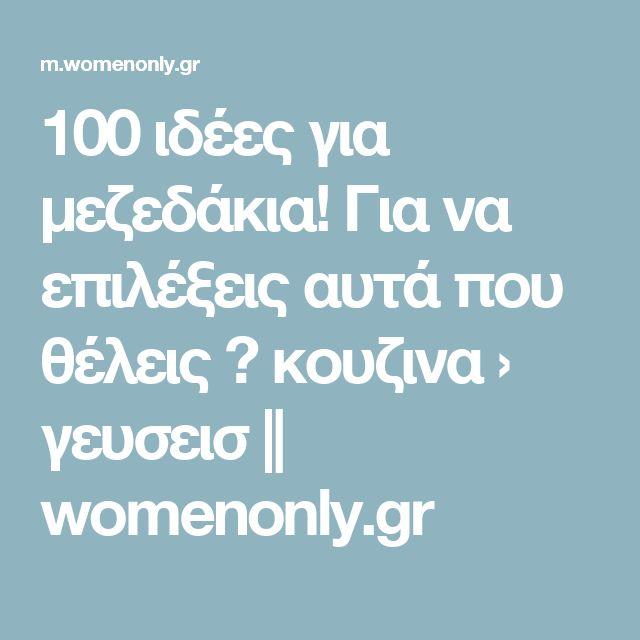 100 ιδέες για μεζεδάκια! Για να επιλέξεις αυτά που θέλεις ? κουζινα › γευσεισ || womenonly.gr