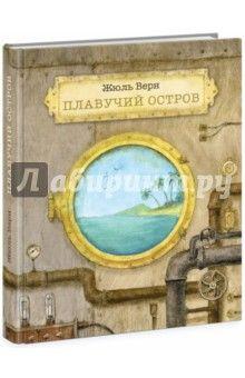Жюль Верн - Плавучий остров обложка книги