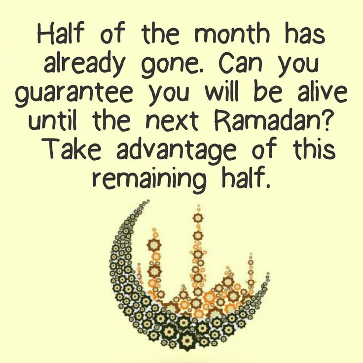 Half of the month has already gone. Can you guarantee you will be alive until the next Ramadan? Take advantage of this remaining half.
