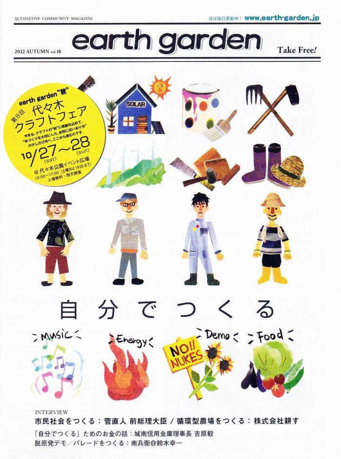 フリーペーパー earth garden vol.18 : BPM10000000(仮) - www.bambooforest.jp blog -