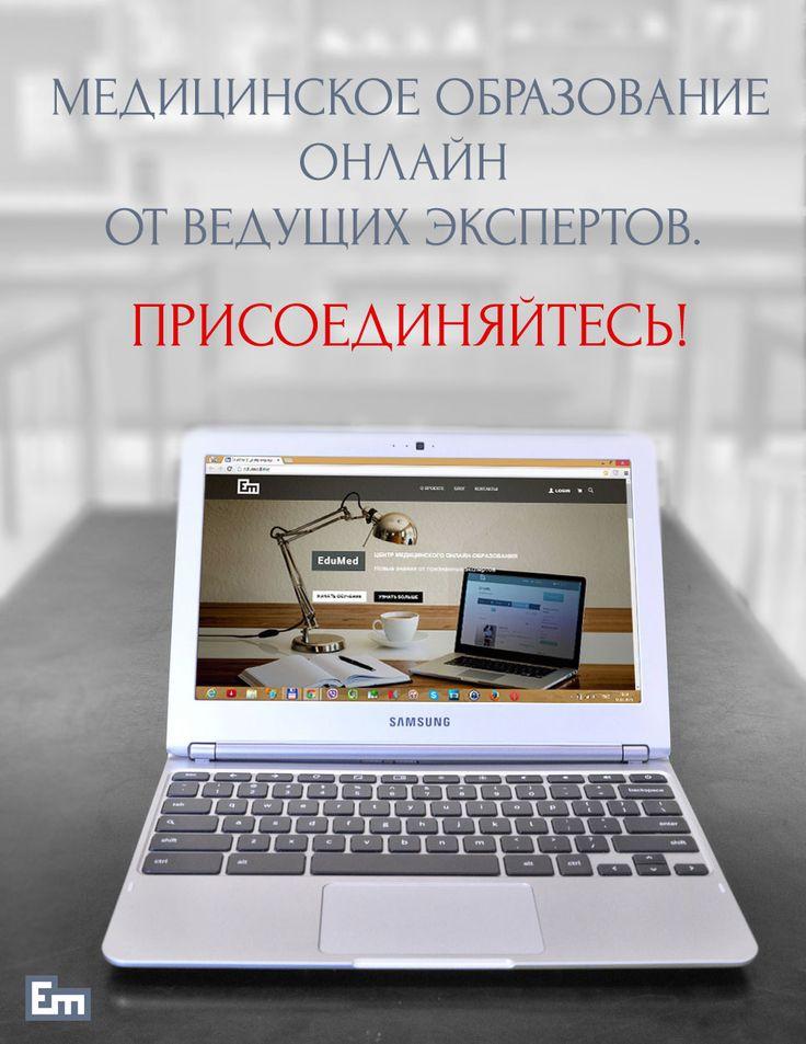 Медицинское онлайн-образование от ведущих экспертов.