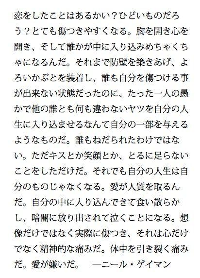 """トウテツさんのツイート: """"ニール・ゲイマンの愛が嫌いだ、という文章が美しく「お好きなCPで妄想してください」というような文だったので気に入りました。…"""