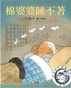 Granny Couldn't Fall Asleep - Liao Xiao Qin 2015
