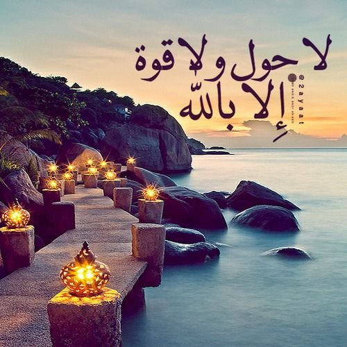 "La Hawla wala Quwwata Illa Billah ""لا حول ولا قوة إلا بالله"" ""There is no might nor strength except through Allah."" Originally found on: theker"