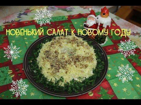 Новенький салат на Новый год! - YouTube
