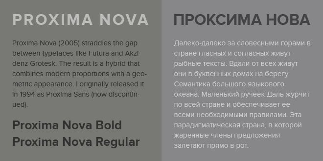 Proxima Nova - sans serif шрифт(без засечек) ставший популярным в последнее время у дизайнеров не только за рубежом но и в России так как шрифт имеет и кириллицу во всех 42-х вариациях что дает большую свободу при использовании. Шрифт является чем то средним между Футурой и акцидентным гротеском сочетающим в себе современные пропорции и геометрический…