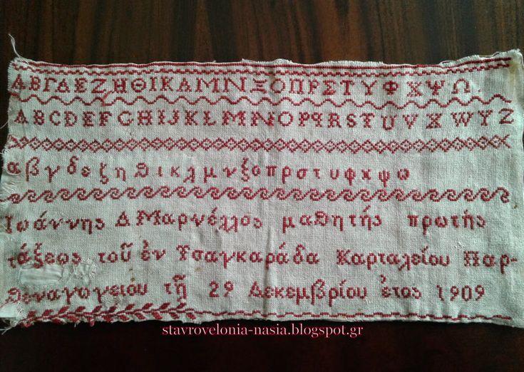 ΣΤΑΥΡΟΒΕΛΟΝΙΑ-CROSS STITCH - NASIA: Ζωή Κυπριωτέλλη