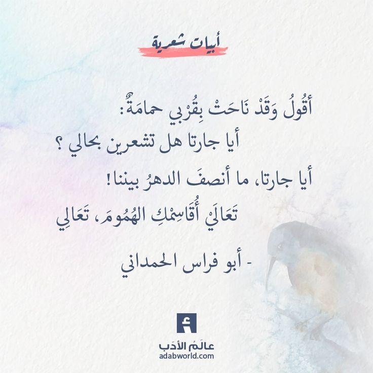 شعر أبو فراس الحمداني أقول وقد ناحت بقربي حمامة عالم الأدب Words Quotes Quotations Arabic Quotes