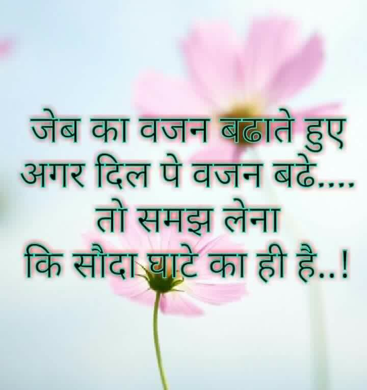 Beautiful Quotes On Teachers Day In Hindi – Daily Motivational Quotes