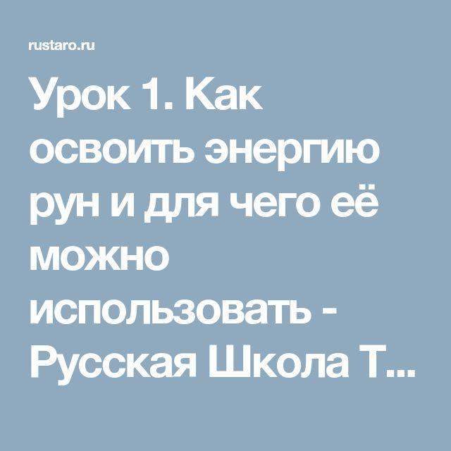Урок 1. Как освоить энергию рун и для чего её можно использовать - Русская Школа Таро