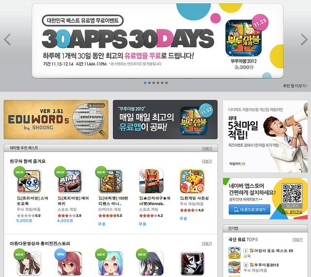 앱 70만개...앱스토어 전성시대