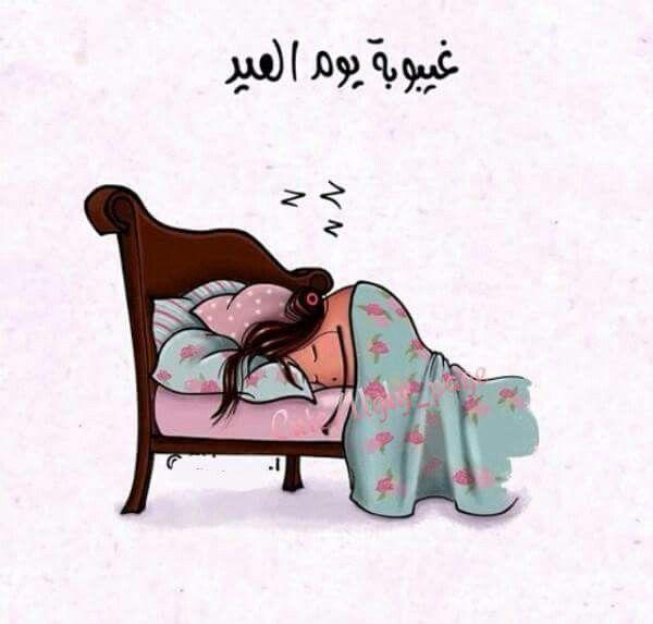 Pin By Bljika On عيدكم مبارك Eid Pics Eid Stickers Eid Photos