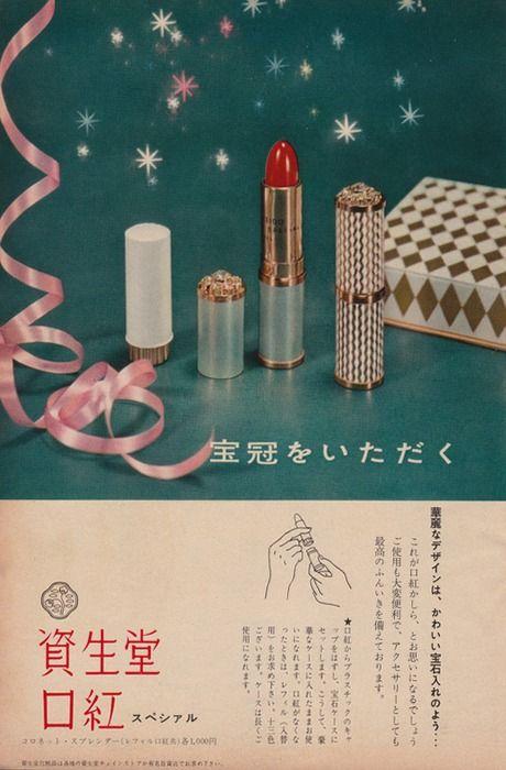 Vintage Shiseido lipstick ad