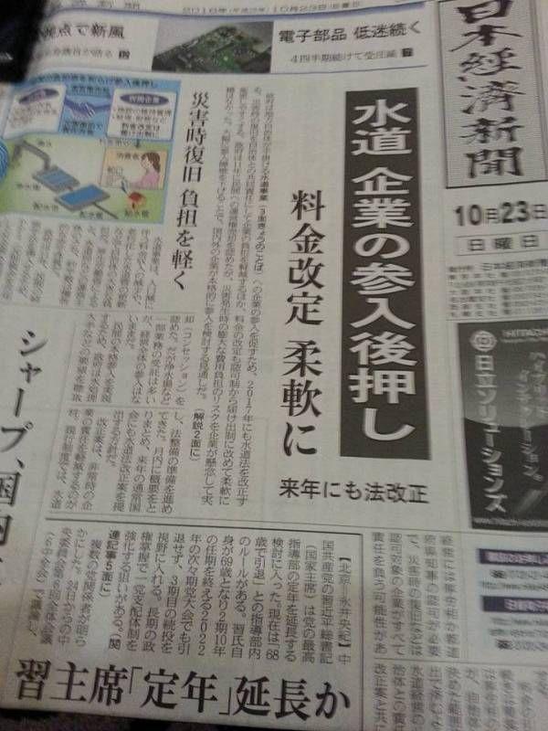 安倍自民党が日本の水道事業を、全て民営化しようとしています!! - 愛詩tel by shig