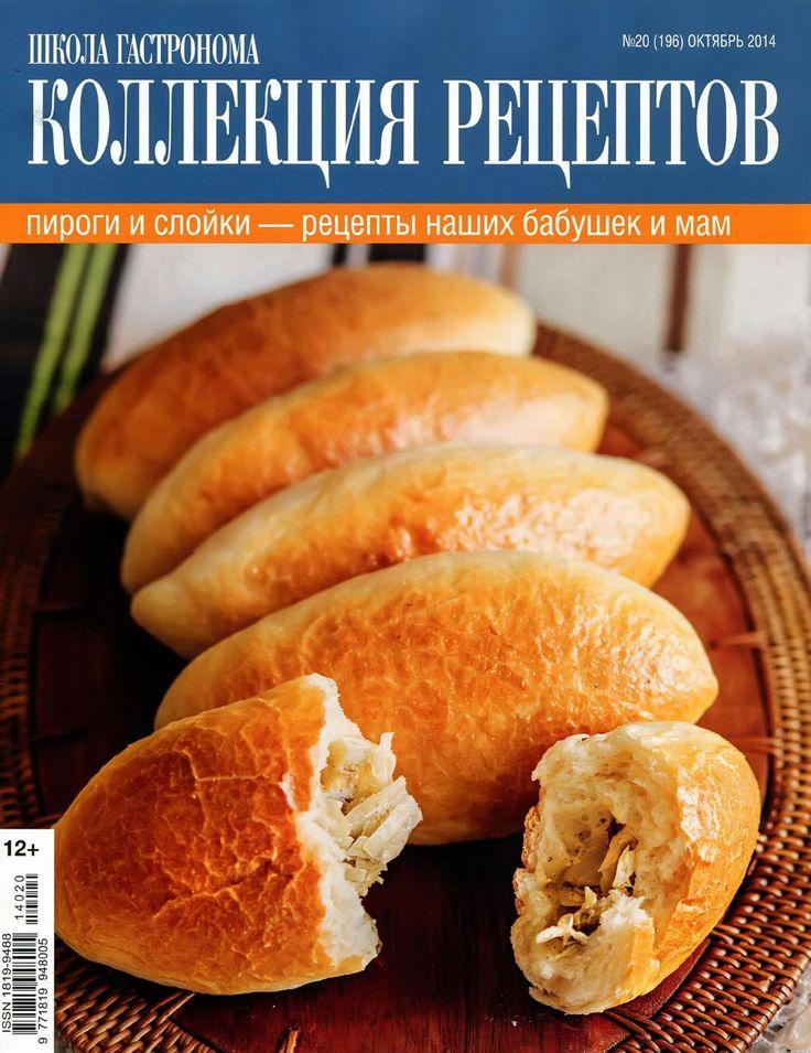 Школа гастронома коллекция рецептов № 20 2014