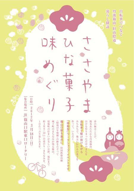 sasahina_011.jpg (451×640) #和