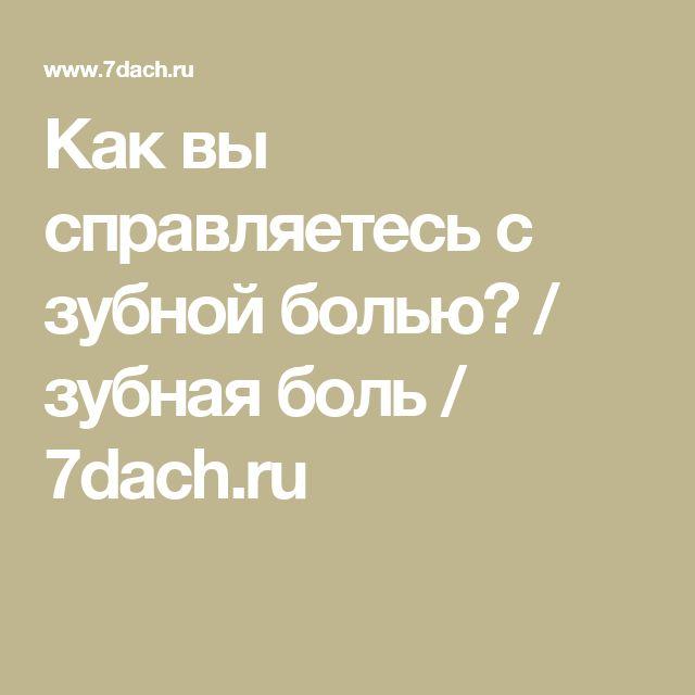 Как вы справляетесь с зубной болью? / зубная боль / 7dach.ru