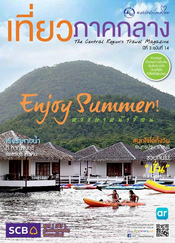 Scan this magazine page promoting #travelling in #Thailand's central region with the free @Layar App.