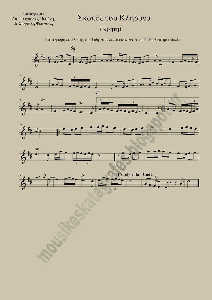 Σκοπός του Κλήδονα (Κρήτη) - Γιώργος Λαποκωνσταντάκης «Πεδουλαύτης» (βιολί) Καταγραφή: Λαμπρογιάννης Πεφάνης & Στέφανος Φευγαλάς