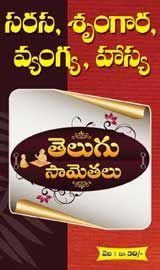 Sarasa Srungara Sametalu - Telugu eBook