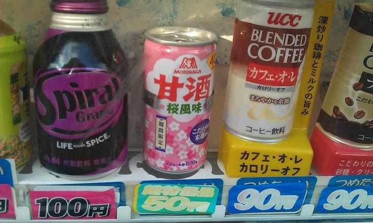 ハムブログ: 近所の自販機で見つけた50円の甘酒。『桜風味』だそうだ。