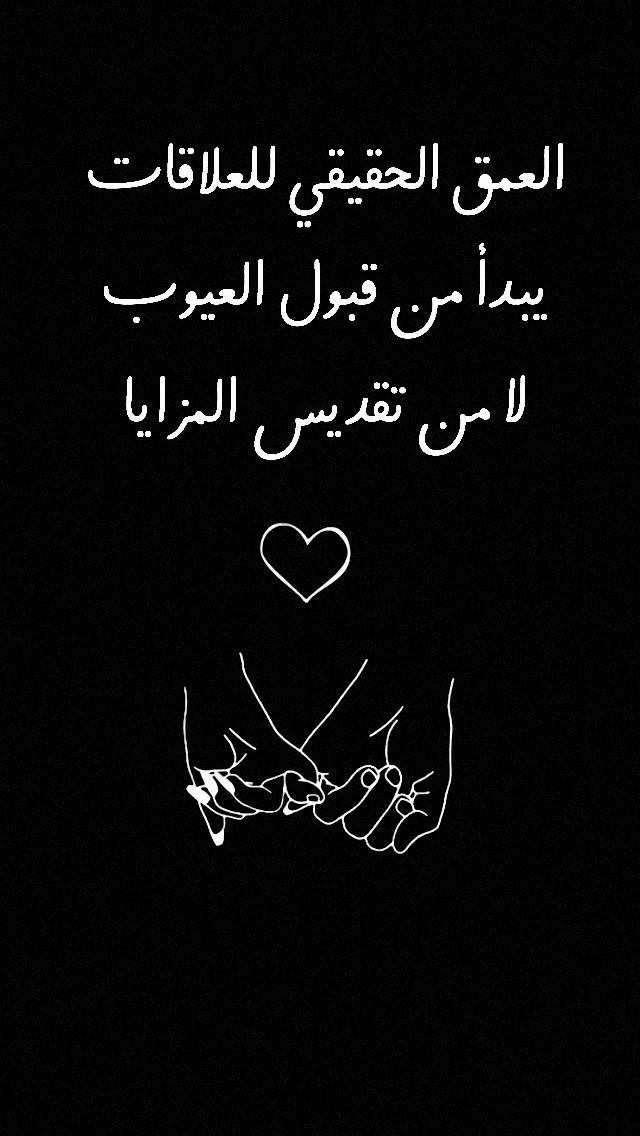Pin by jojo on ideas | Arabic quotes, Arabic english quotes