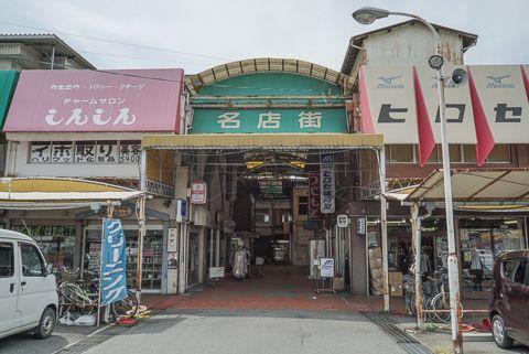 姫路市飾磨区の旧ジャスコ飾磨名店街 写真撮っけど さすけねがい 奈良 ジャスコ 懐古趣味
