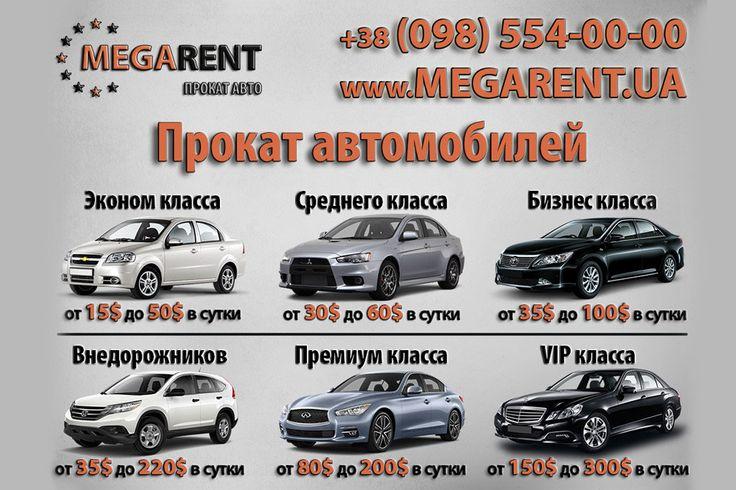 Пять причин взять машину в аренду