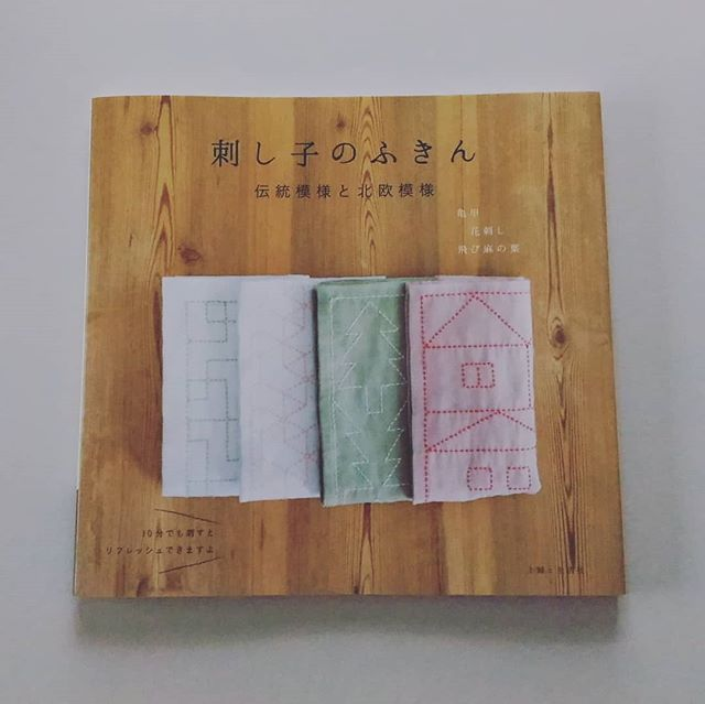 2018/01/06  刺し子のふきん/主婦と生活社  あまり目にしたことのない伝統模様とお家やちょうちょなどの可愛らしい北欧模様。刺してみたい柄が沢山。幸せな悩み。  #刺し子  #刺し子ふきん  #sashiko  #主婦と生活社
