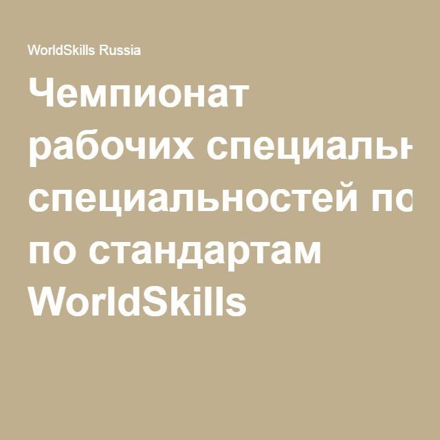 Чемпионат рабочих специальностей по стандартам WorldSkills