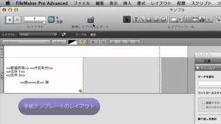 ファイルメーカー株式会社 - YouTube