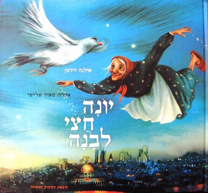 """Maya Shleifer cover illustration for """"Semi-White Dove""""."""