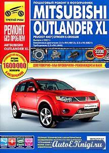 Mitsubishi Outlander XL, Peugeot 4007/Citroen C-Crosser с 2007 года выпуска. Руководство по эксплуатации, техническому обслуживанию и ремонту
