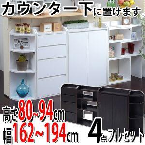 【送料無料】カウンター下収納フルセット