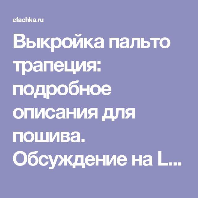 Выкройка пальто трапеция: подробное описания для пошива. Обсуждение на LiveInternet - Российский Сервис Онлайн-Дневников