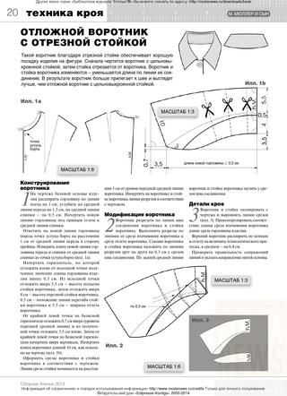 ISSUU - Сборник «Ателье-2013». Техника кроя «М.Мюллер и сын». by «EDIPRESSE-KONLIGA»