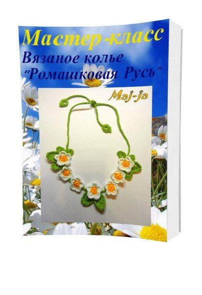Вязаное колье Ромашковая Русь. Вязаные украшения-это красиво и модно!
